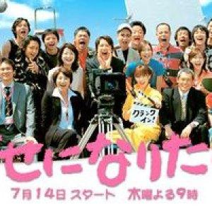 Shiawase ni Naritai! (2005) photo
