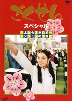 Gokusen Special
