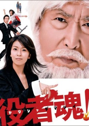 Yakusha Damashii (2006) poster