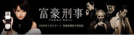 Fugoh Keiji Deluxe