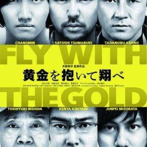 Fly With The Gold (2012) photo