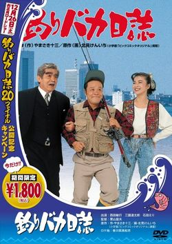 Free and Easy (1988) poster