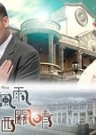 {Hong Kong} Historical Dramas