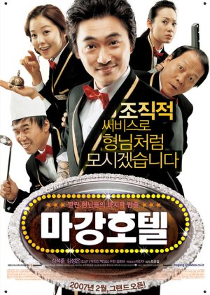 Hotel M: Gangster's Last Draw (2007) poster