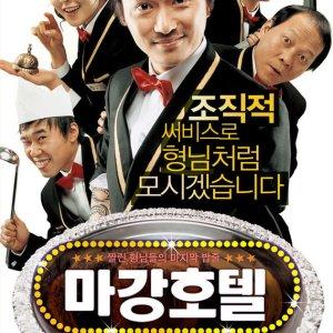 Hotel M: Gangster's Last Draw (2007) photo