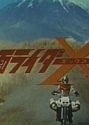 Kamen Rider X (1974) poster