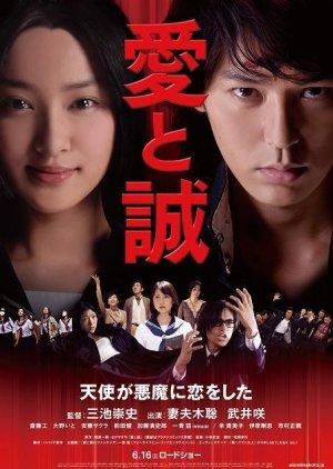 For Love's Sake (2012) poster