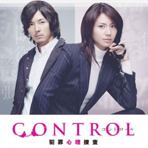 Control - Hanzai Shinri Sousa (2011) photo