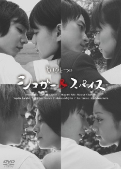 Mo Hitotsu no Sugar & Spice (2006) poster
