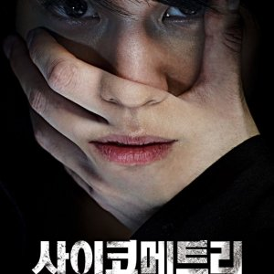 The Gifted Hands (2013) photo