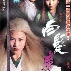 The Romance Of The White-Hair Maiden  (1995) photo