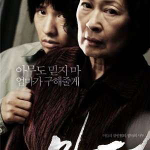 Mother (2009) photo