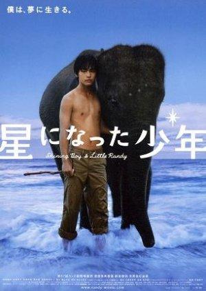 Shining Boy & Little Randy (2005) poster