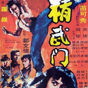Fist of Fury (1972) photo