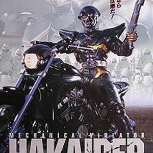 Hakaider (1995) photo