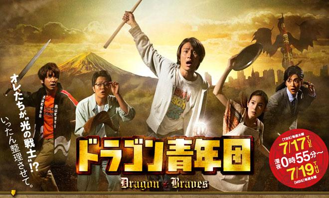 Dragon Seinendan