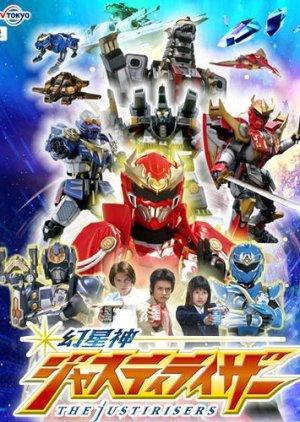 Genseishin Justirisers (2004) poster