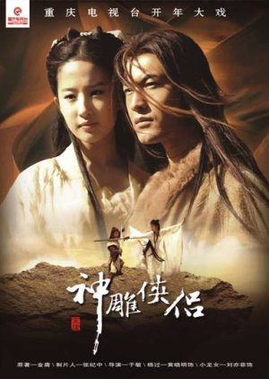 Romance Of Condor Heroes 2006