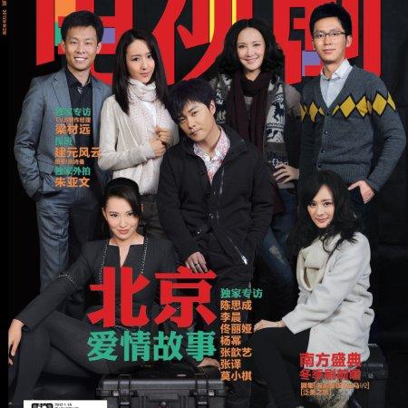 Beijing Love Story (2012) photo