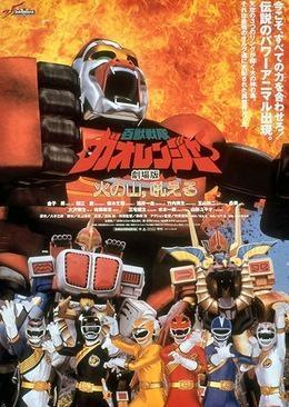 Hyakujuu Sentai Gaoranger: The Fire Mountain Roars (2001) poster