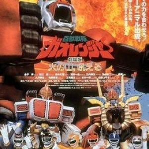 Hyakujuu Sentai Gaoranger: The Fire Mountain Roars (2001) photo