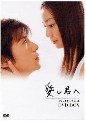Itoshi Kimi e (2004) poster