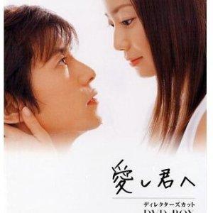 Itoshi Kimi e (2004) photo