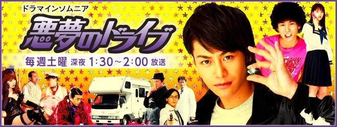 Akumu no Drive (2012) poster