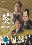 NHK Taiga Drama: My Ranking
