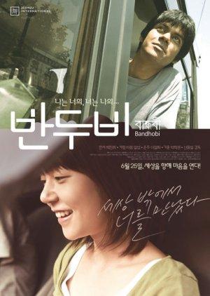 Bandhobi (2009) poster