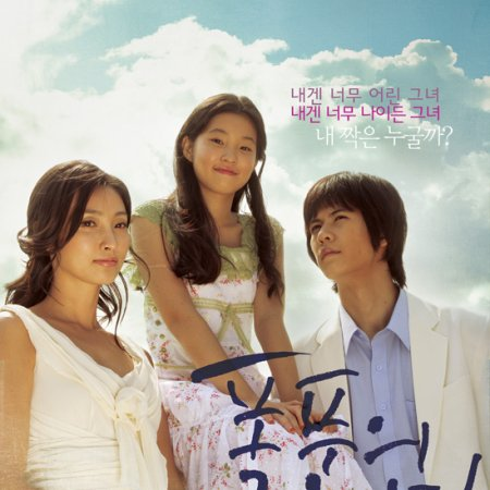 3 Colors Love Story (2006) photo