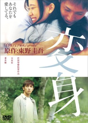 Henshin (2005) poster