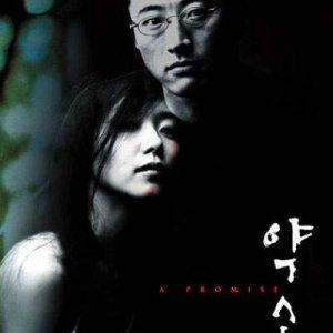 A Promise (1998) photo