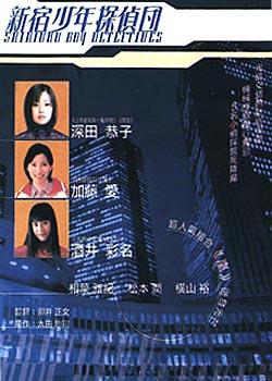 Shinjuku Boy Detectives
