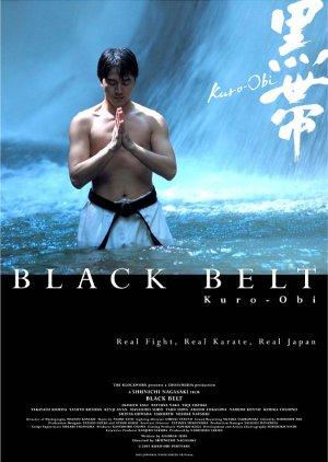 Kuro-obi (2007) poster