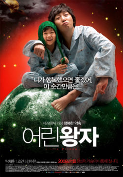 The Little Prince (2008) poster