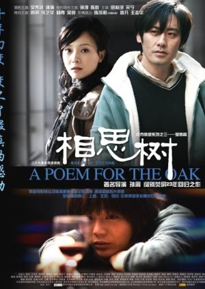 A Poem for the Oak (2008) poster