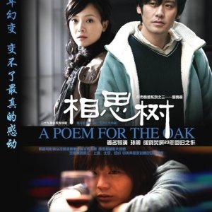 A Poem for the Oak (2008) photo