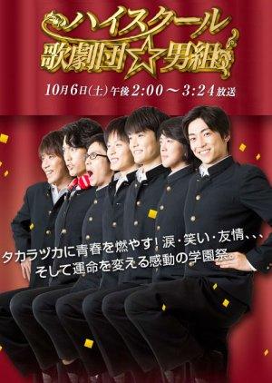 High School Opera Company - Mens' Team (2012) poster