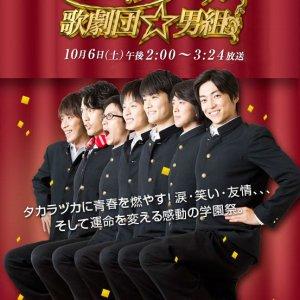 High School Opera Company - Mens' Team (2012) photo