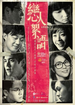 Lover's Discourse (2011) poster