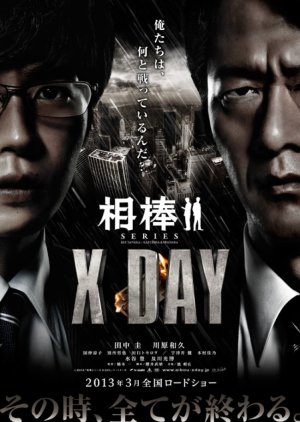 Aibou Series: X Day
