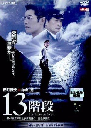 Thirteen Steps
