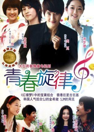 Youth Melody (2011) poster