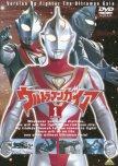 Heisei Ultraman