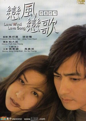 Love Wind Love Song (1999) poster