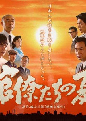 Kanryotachi no Natsu  (2009) poster