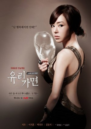 Glass Mask (2012) poster