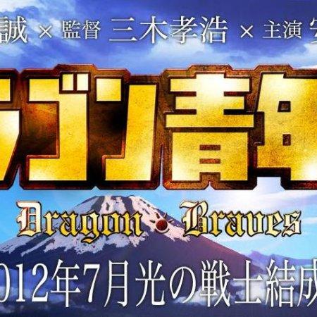 Dragon Seinendan (2012) photo