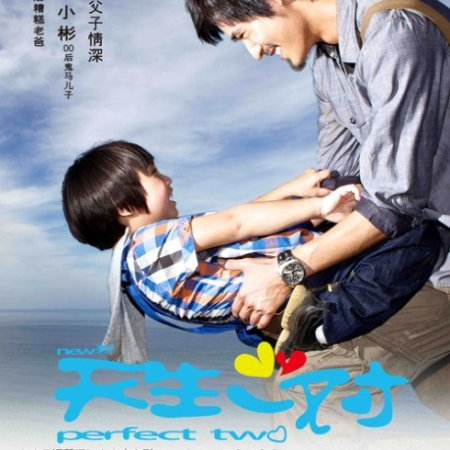 Perfect Two (2012)